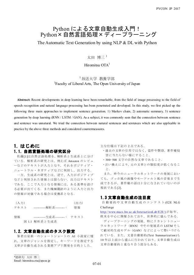PYCON JP 2017 _________________ *連絡先: 太田 博三 Email: hiromitsu.ota@speee.jp 07-01 Python による文章自動生成入門! Python×自然言語処理×ディープラーニン...