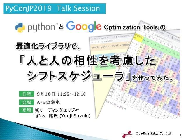 ㈱リーディングエッジ社 鈴木 庸氏 (Youji Suzuki) PyConJP2019 Talk Session 1