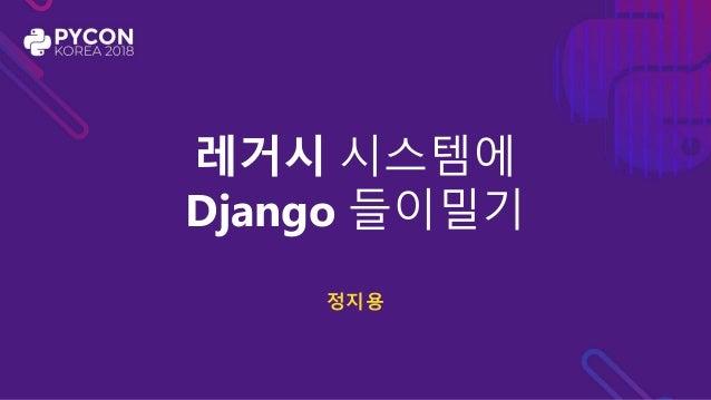 레거시 시스템에 Django 들이밀기 정지용