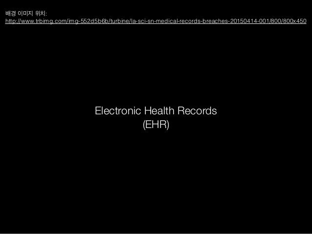 Electronic Health Records (EHR) 배경 이미지 위치: http://www.trbimg.com/img-552d5b6b/turbine/la-sci-sn-medical-records-breaches-2...