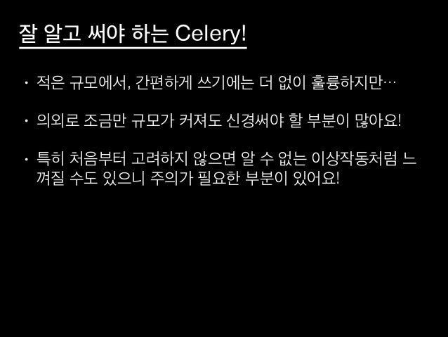 Celery의 빛과 그림자