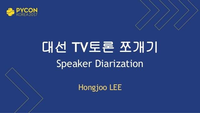 대선 TV토론 쪼개기 Speaker Diarization Hongjoo LEE