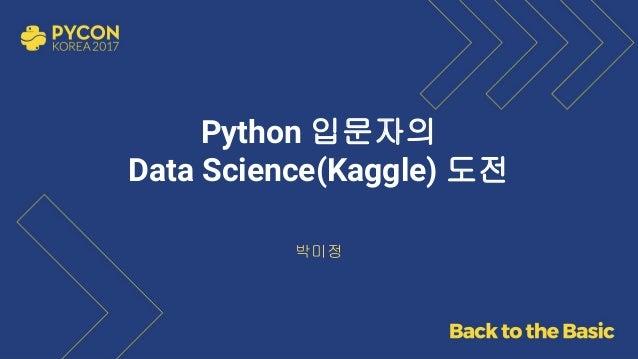 Python 입문자의 Data Science(Kaggle) 도전 박미정