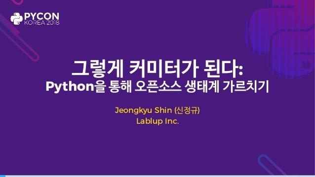 : Python Jeongkyu Shin ( ) Lablup Inc.