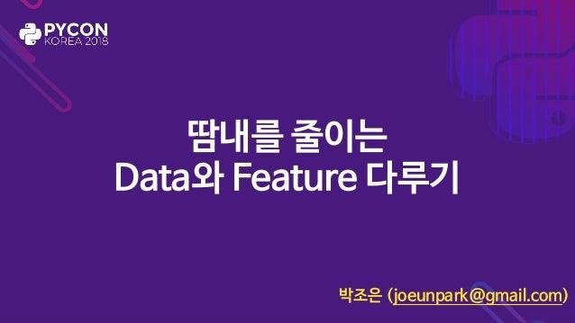땀내를 줄이는  Data와 Feature 다루기 박조은 (joeunpark@gmail.com)
