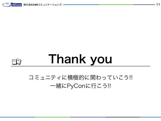 Thank youCMSPlone 株式会社CMSコミュニケーションズ 11 コミュニティに積極的に関わっていこう!! 一緒にPyConに行こう!!