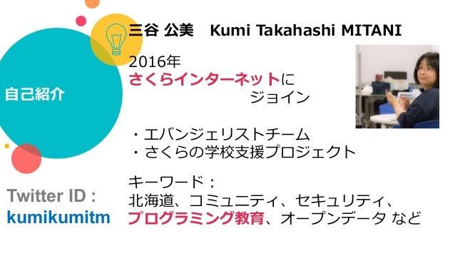 さくらの学校支援プロジェクト PyCon mini Sapporo 2019 Slide 2