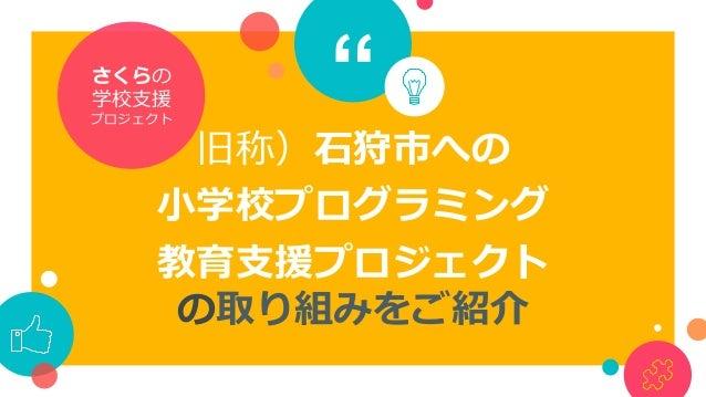 さくらの学校支援プロジェクト PyCon mini Sapporo 2019 Slide 3