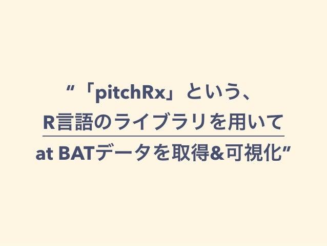 """ pitchRx  R  at BAT & """