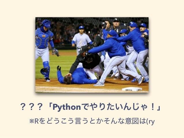 Python ※R (ry