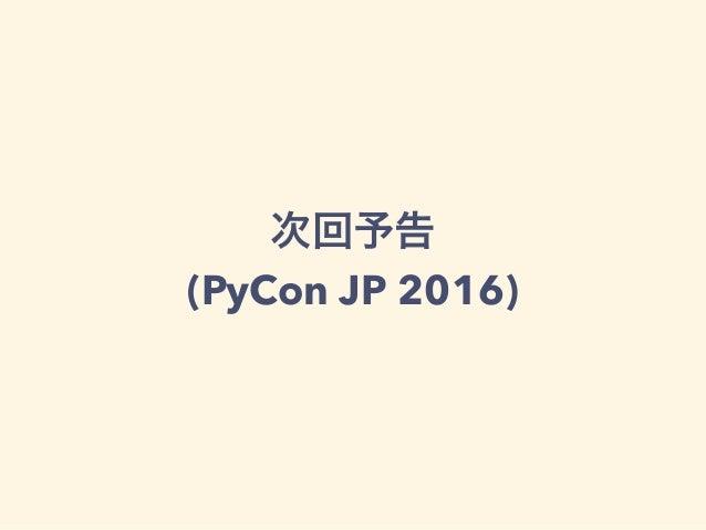 Python (ja) & @a_macbee LT ( ). https://pycon.jp/2016/ja/proposals/vote/16/