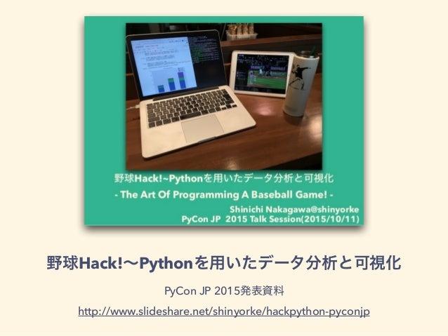 Hack! Python PyCon JP 2015 http://www.slideshare.net/shinyorke/hackpython-pyconjp