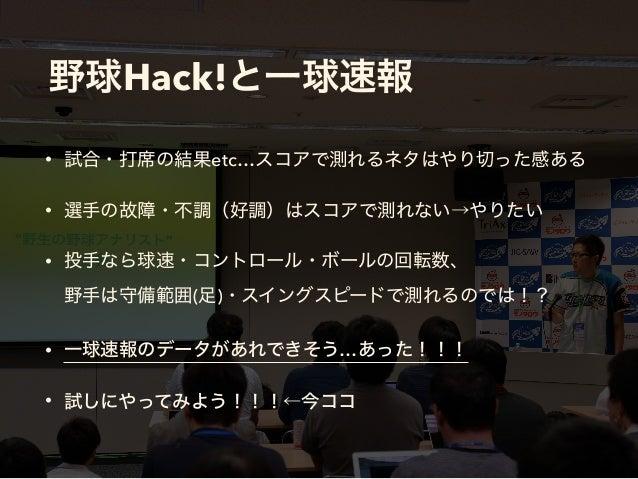 Hack! • etc… • •  ( ) • … •