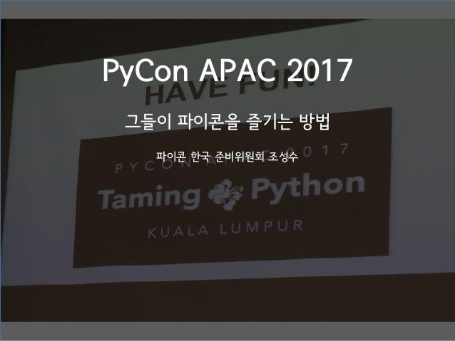 [2017 파이썬 연말 세미나] PyCon APAC 2017 참가 후기