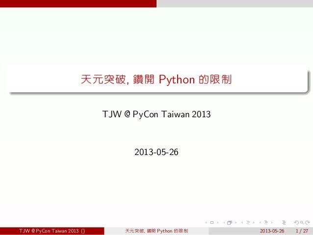 . . . . . ........天元突破, 鑽開 Python 的限制TJW @ PyCon Taiwan 20132013-05-26TJW @ PyCon Taiwan 2013 () 天元突破, 鑽開 Python 的限制 2013-...