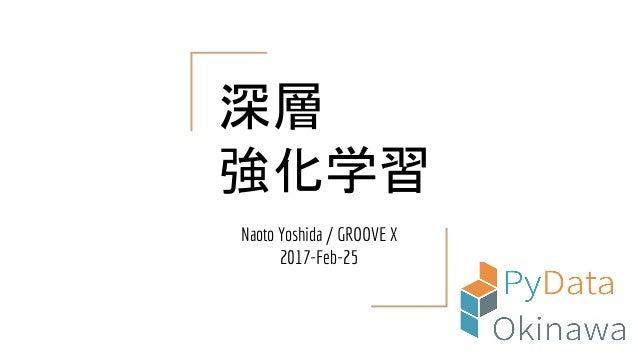 深層 強化学習 Naoto Yoshida / GROOVE X 2017-Feb-25