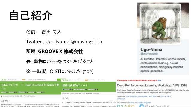 深層強化学習 Pydata.Okinawa Meetup #22 Slide 3