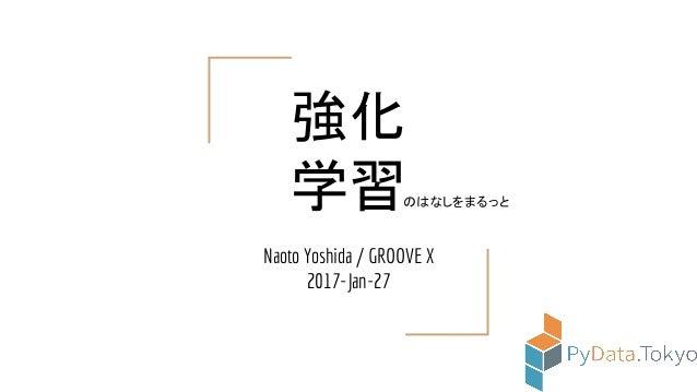 強化 学習 Naoto Yoshida / GROOVE X 2017-Jan-27 のはなしをまるっと