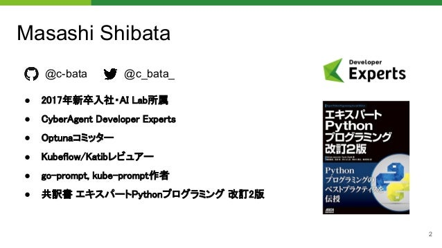 サイバーエージェントにおけるMLOpsに関する取り組み at PyDataTokyo 23 Slide 2