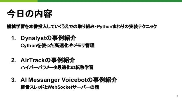 サイバーエージェントにおけるMLOpsに関する取り組み at PyDataTokyo 23 Slide 3