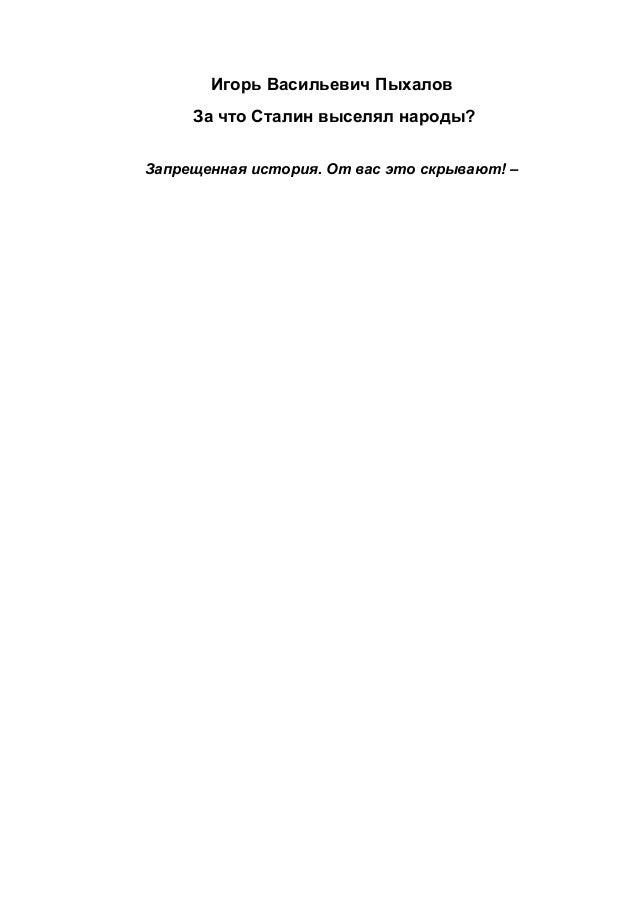Игорь Васильевич Пыхалов За что Сталин выселял народы? Запрещенная история. От вас это скрывают! –