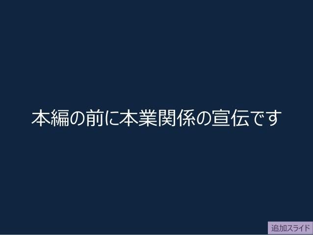PyLadies Tokyo #3: ゼロからはじめたPyData Slide 2