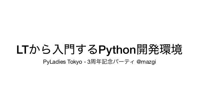 LT Python PyLadies Tokyo - 3 @mazgi