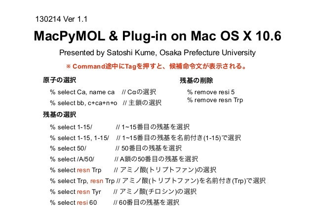 130214 Ver 1.1MacPyMOL & Plug-in on Mac OS X 10.6      Presented by Satoshi Kume, Osaka Prefecture University        ※ Com...