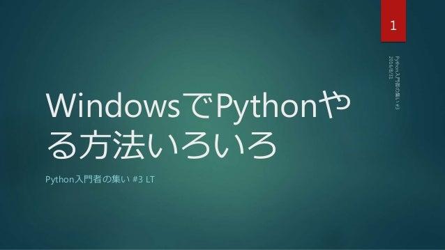 WindowsでPythonや る方法いろいろ Python入門者の集い #3 LT 1