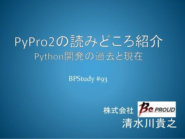 株式会社 清水川貴之 BPStudy #93