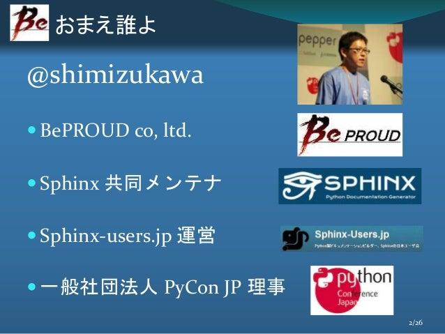 PyPro2の読みどころ紹介:Python開発の過去と現在 - BPStudy93 Slide 2