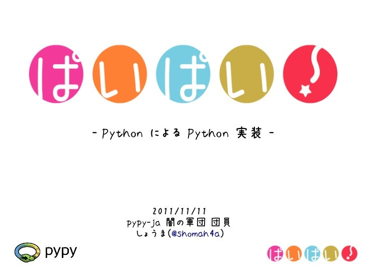 - Python による Python 実装 -         2011/11/11    pypy-ja 闇の軍団 団員      しょうま(@shomah4a)