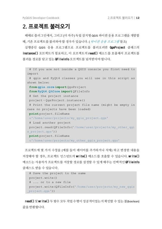 PyQGIS Developer Cookbook 3.레이어 불러오기   13 레이어 불러오기 데이터를 담고 있는 레이어를 열어봅시다. QGIS 는 벡터 및 래스터 레이어를 인식합니다. 추가적으로 사용자 정의 레이어도 이용...