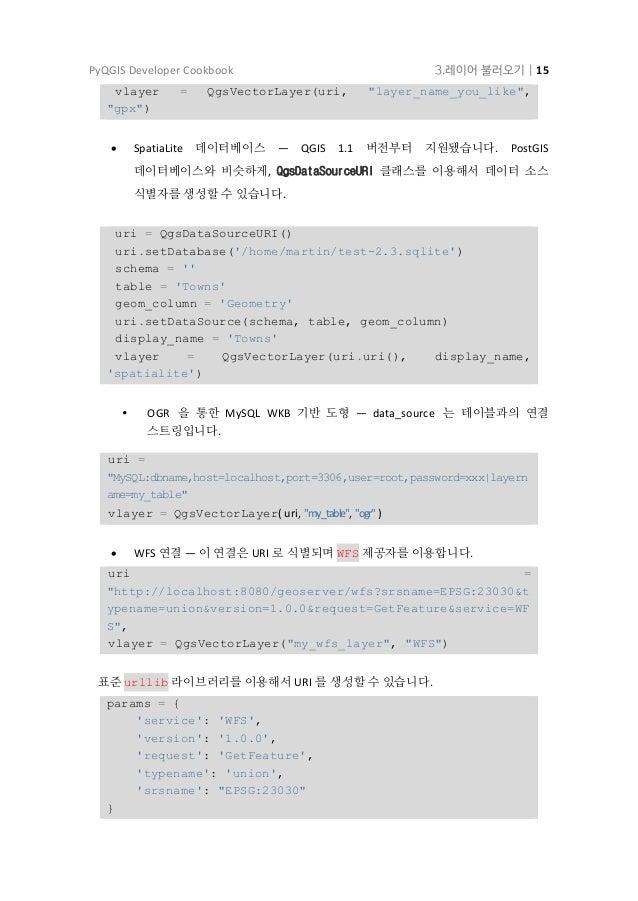 PyQGIS Developer Cookbook 3.레이어 불러오기   16 uri = 'http://localhost:8080/geoserver/wfs?' + urllib.unquote(urllib.urlencode(p...