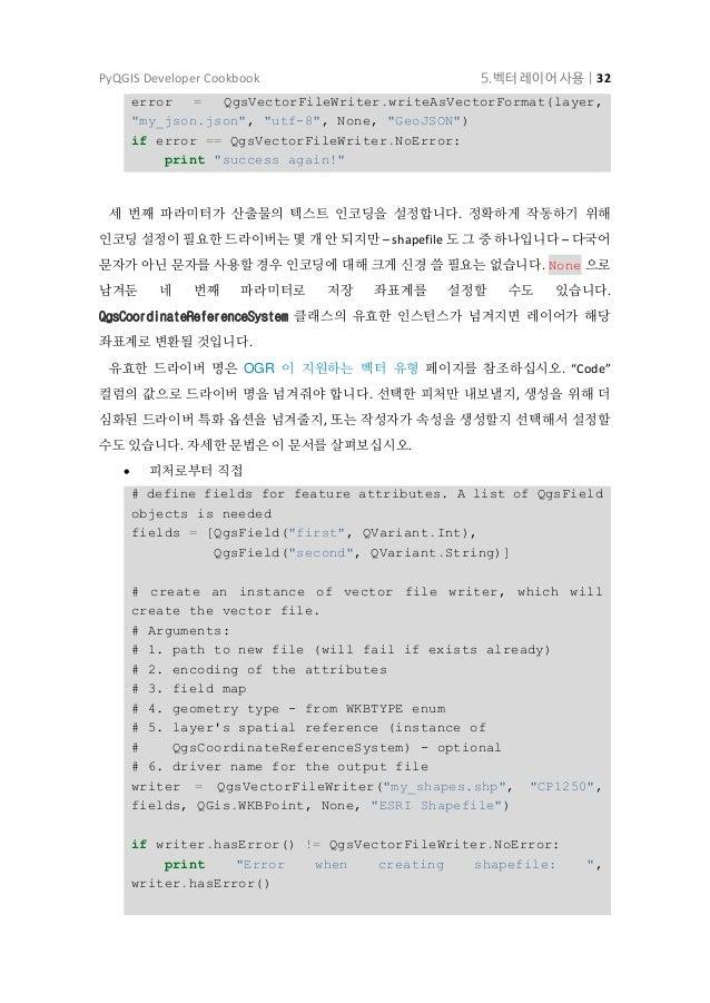 PyQGIS Developer Cookbook 5.벡터 레이어 사용   33 # add a feature fet = QgsFeature() fet.setGeometry(QgsGeometry.fromPoint(QgsPoi...