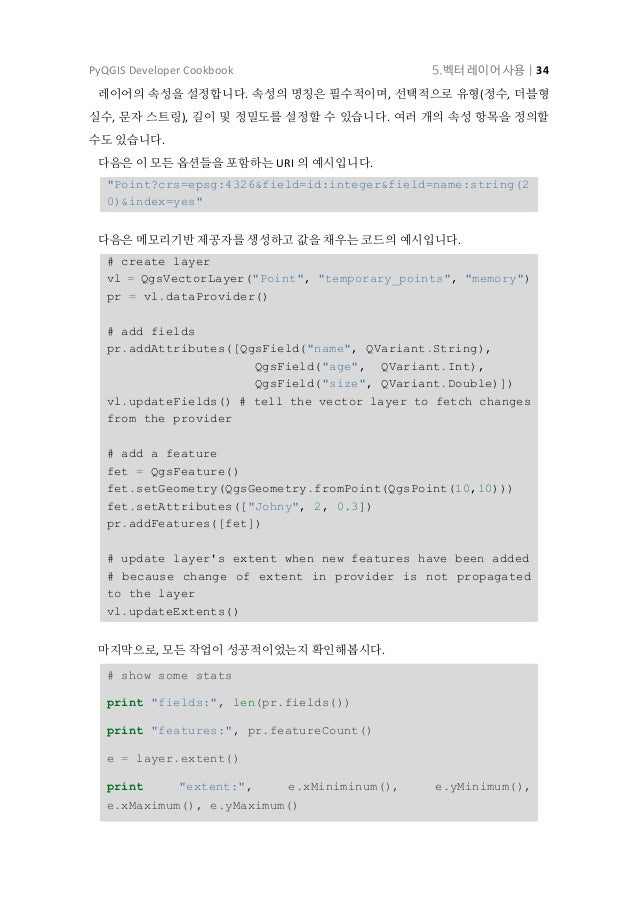 PyQGIS Developer Cookbook 5.벡터 레이어 사용   35 # iterate over features f = QgsFeature() features = vl.getFeatures() for f in f...