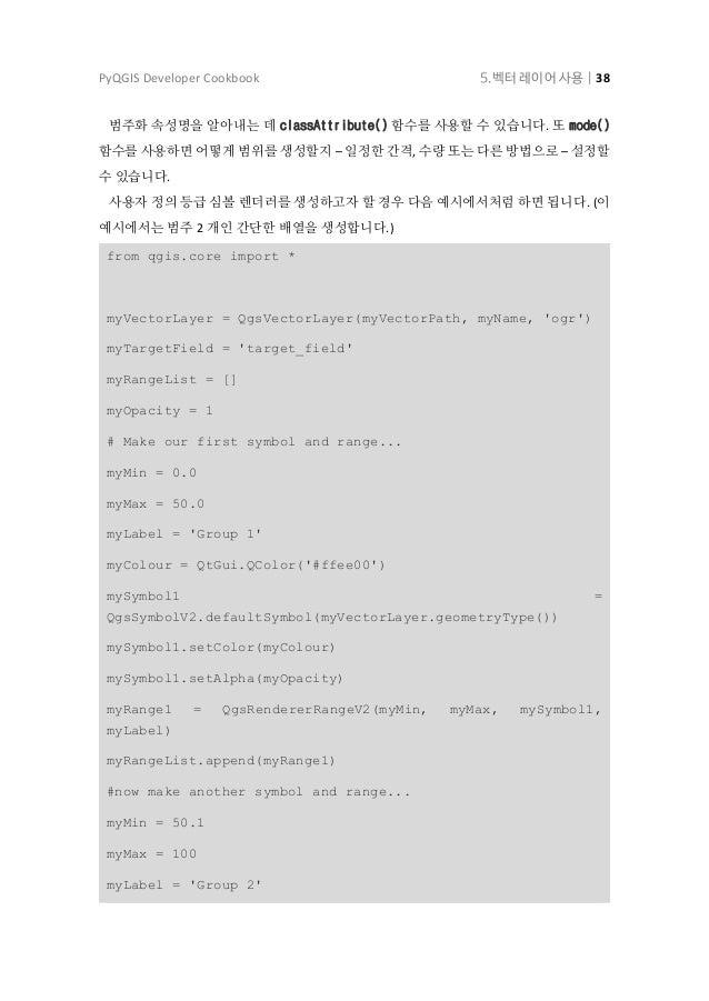 PyQGIS Developer Cookbook 5.벡터 레이어 사용   39 myColour = QtGui.QColor('#00eeff') mySymbol2 = QgsSymbolV2.defaultSymbol( myVec...