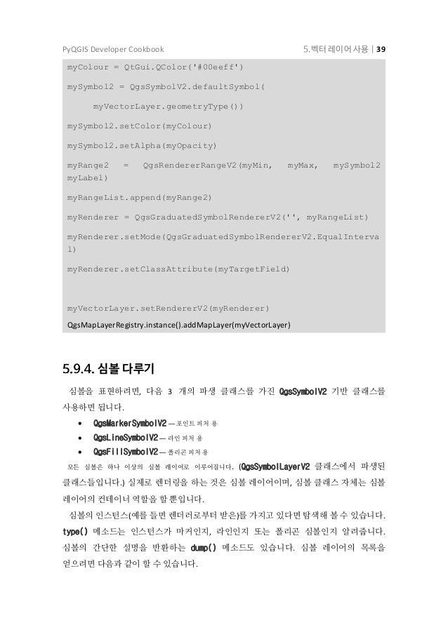 "PyQGIS Developer Cookbook 5.벡터 레이어 사용   40 for i in xrange(symbol.symbolLayerCount()): lyr = symbol.symbolLayer(i) print ""..."