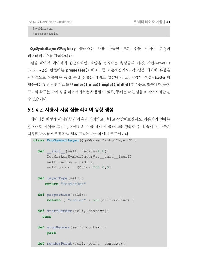 PyQGIS Developer Cookbook 5.벡터 레이어 사용   42 # Rendering depends on whether the symbol is selected (QGIS >= 1.5) color = con...