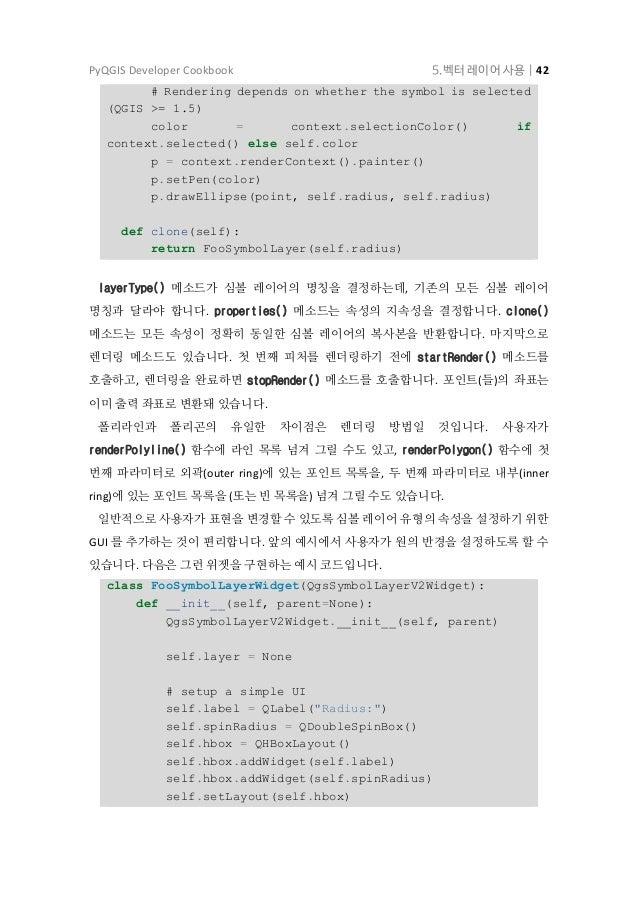"PyQGIS Developer Cookbook 5.벡터 레이어 사용   43 self.connect(self.spinRadius, SIGNAL(""valueChanged(double)""),  self.radiusChang..."