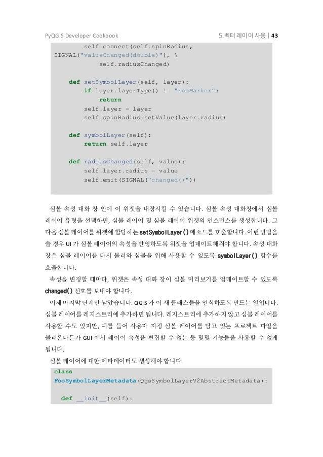 "PyQGIS Developer Cookbook 5.벡터 레이어 사용   44 QgsSymbolLayerV2AbstractMetadata.__init__(self, ""FooMarker"", QgsSymbolV2.Marker..."