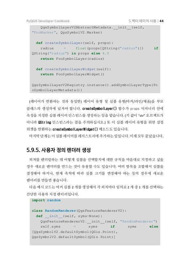 PyQGIS Developer Cookbook 5.벡터 레이어 사용   45 def symbolForFeature(self, feature): return random.choice(self.syms) def startR...