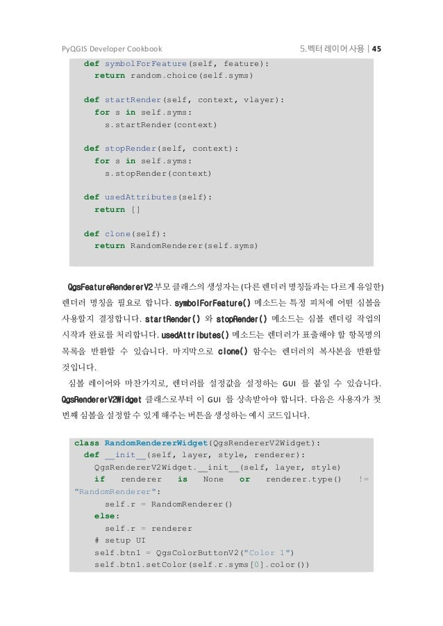 PyQGIS Developer Cookbook 5.벡터 레이어 사용   46 self.vbox = QVBoxLayout() self.vbox.addWidget(self.btn1) self.setLayout(self.vb...