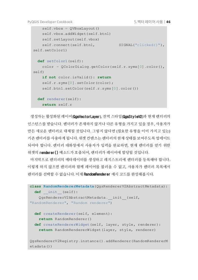 PyQGIS Developer Cookbook 5.벡터 레이어 사용   47 심볼 레이어와 비슷하게, 추상 메타데이터 생성자도 렌더러 명칭, 사용자에게 보이는 명칭, 그리고 선택적인 렌더러 아이콘 명칭을 받습니다. cr...