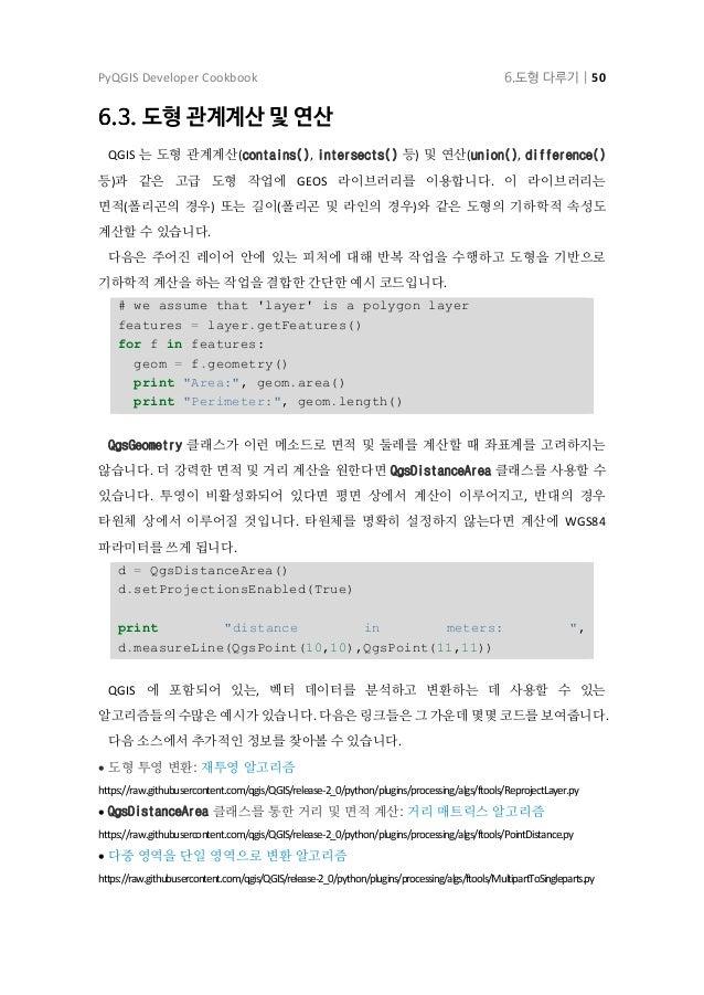 PyQGIS Developer Cookbook 7.투영 지원   51 투영 지원 좌표계 QgsCoordinateReferenceSystem 클래스가 좌표계(Coordinate Reference Systems; CRS)를...