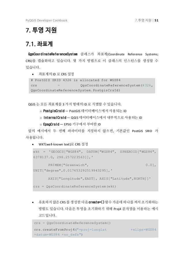 PyQGIS Developer Cookbook 7.투영 지원   52 좌표계를 성공적으로 생성했는지 (예를 들면 데이터베이스에서 검색한다거나 해서) 확인해보는 것이 좋습니다. isValid() 함수가 True 를 반환해...