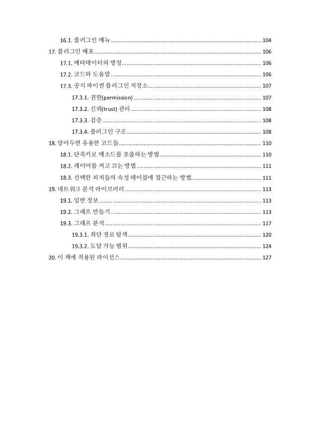 PyQGIS Developer Cookbook 1.소개   7 소개 이 문서는 예제와 참조용 안내서를 겸하고 있습니다. 모든 사용방법을 목록에 포함시킬 수는 없지만 이 문서는 주요 기능들에 대한 훌륭한 개요를 제공할 것...