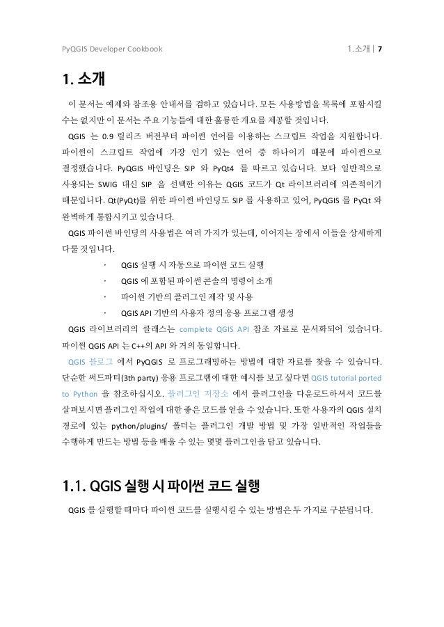 PyQGIS Developer Cookbook 1.소개   8 PYQGIS_STARTUP 환경 변수 기존 파이썬 파일의 경로에 PYQGIS_STARTUP 환경 변수를 설정해서 QGIS 초기화가 완료되기 직전에 파이썬 코...