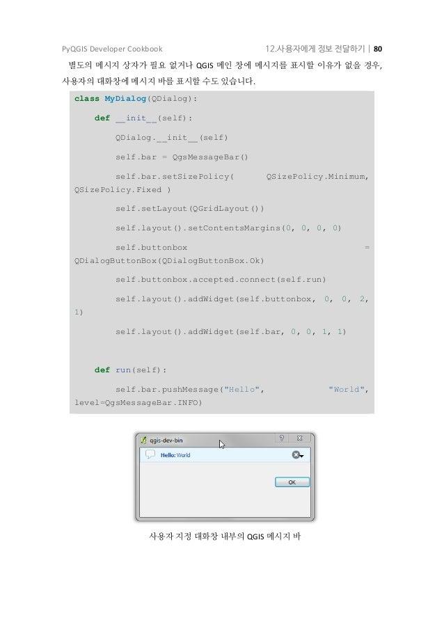 PyQGIS 개발자 쿡북