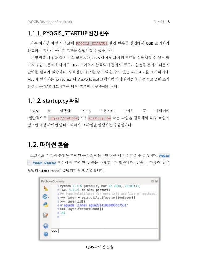 PyQGIS Developer Cookbook 1.소개   9 이 스크린샷은 레이어 목록에서 현재 선택된 레이어를 어떻게 가져오고 레이어의 ID 를 어떻게 표출하는지 보여줍니다. 또 레이어가 벡터 레이어일 경우 피처의 ...